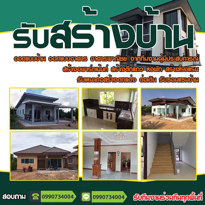 รับสร้างบ้านอุบลราชธานี ที่พักอาศัย