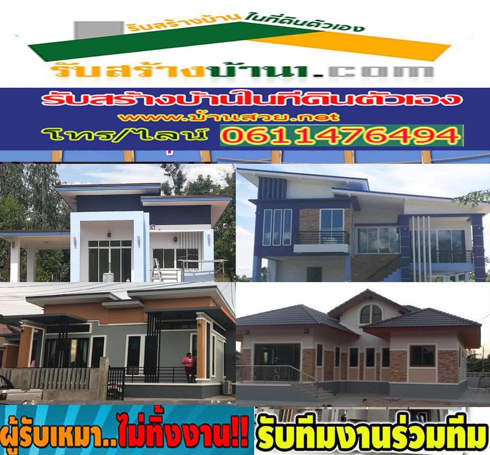 รับสร้างบ้าน ที่พักอาศัยจังหวัดน่าน